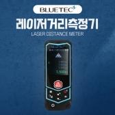 블루텍 레이저거리측정기 BD-W40/BD-W60 휠타입 각도 레이저수평