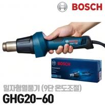 보쉬 일자형열풍기 GHG20-60 다양한작업가능 온도9단조절 풍량2단조절 노즐2개포함