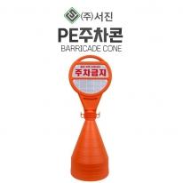 서진안전 PE주차콘 (주차금지) 주차표지판 주차금지봉