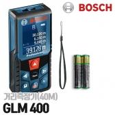 보쉬 거리측정기 GLM400 측정범위40M 연속면적길이부피측정