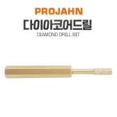 프로얀 다이아코어드릴 59805~59812 (5.0~12.0)