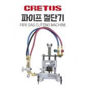 크레토스 파이프절단기 MC-1 가스절단기 직선경사절단