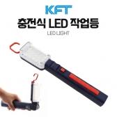 KFT 충전식LED작업등 CFL-15-1~CFL-24 2단밝기조절