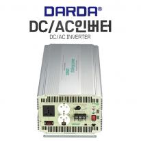 다르다 DC/AC인버터 DP44012AQ (DC12V/5000W)
