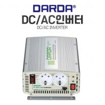 다르다 DC/AC인버터 DP1000AQ (DC12V/1200W)