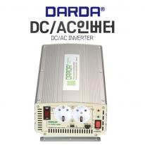 다르다 DC/AC인버터 DP1500AQ (DC12V/1500W)