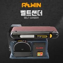 올윈 벨트샌더 ABS1000 목공전용 샌딩기 강력모터