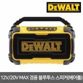 디월트 블루투스 스피커 DCR011 12V/20V MAX 베어툴