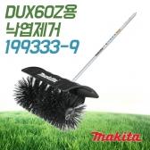 마끼다 낙엽제거 199333-9 DUX60Z용 멀티파워헤드 예초기