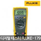 플루크 디지털 테스터 FLUKE-179 EJKCT 주파수/콘덴서측정기