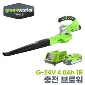 그린웍스 G-24V 충전 브로워 4.0Ah 배터리1개 송풍기