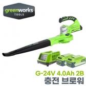 그린웍스 G-24V 충전 브로워 4.0Ah 배터리2개 송풍기