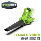 그린웍스 G-MAX 40V 충전 브로워 베어툴(본체만)