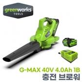 그린웍스 G-MAX 40V 충전 브로워 4.0Ah 배터리1개