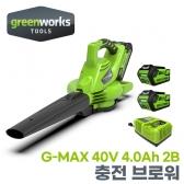 그린웍스 G-MAX 40V 충전 브로워 4.0Ah 배터리2개