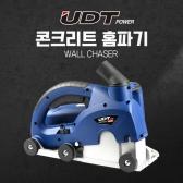 UDT 콘크리트홈파기 CG-150 과열보호 고효율모터