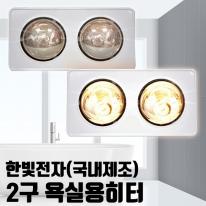 한빛전자 벽걸이 욕실용히터 2구 HV-4992 순간발열 난방기