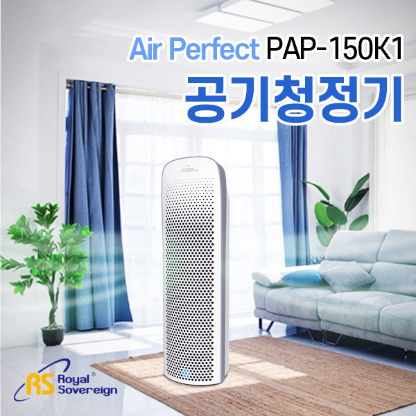 로얄소브린 에어퍼펙트 공기청정기 RAP-150K1 정화기