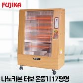 후지카 나노카본 터보온풍기 FU-4055 17평형 4.5KW 리모컨형