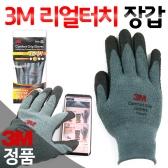 3M 컴포트그립 리얼터치(스마트폰터치) 겨울장갑 다용도
