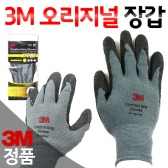 3M 컴포트그립 오리지널 겨울용장갑 다용도장갑 슬림함