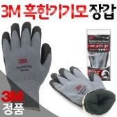 3M 컴포트그립 혹한기기모 겨울용작업장갑 방한장갑
