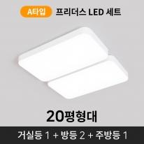[20평형대]프리더스 LED A세트(거실등1+방등2+주방등1)