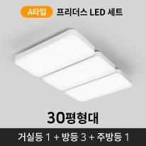 [30평형대]프리더스 LED A세트(거실등1+방등3+주방등1)