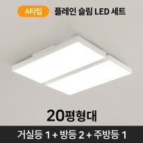 [20평형대]플레인 슬림 LED A세트(거실등1+방등2+주방등1)