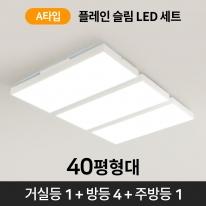 [40평형대]플레인 슬림 LED A세트(거실등1+방등4+주방등1)