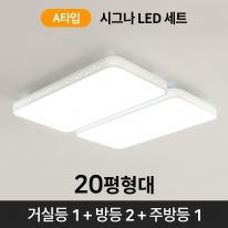 [20평형대]시그나 LED A세트(거실등1+방등2+주방등1)