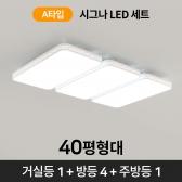 [40평형대]시그나 LED A세트(거실등1+방등4+주방등1)