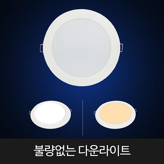 남영 LED이글 슬림 다운라이트 6인치(15W)