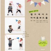 서적]19-509 엄마가 만드는 핸드메이드 아이옷과 소품(번역서)