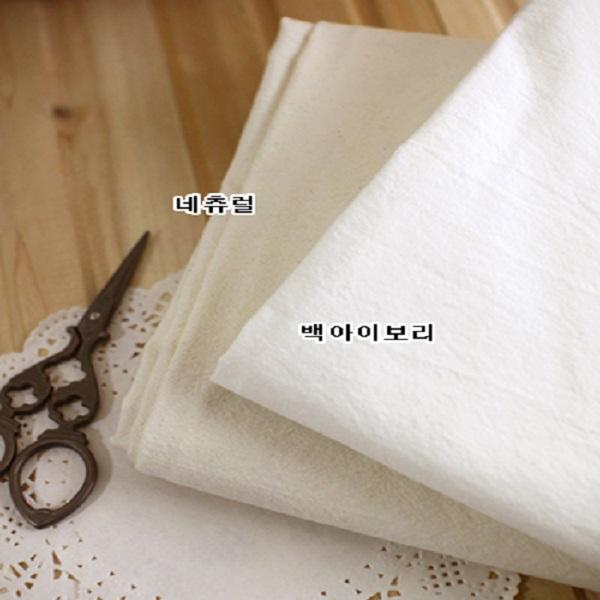 면)워싱광목 16수 무지 백아이보리&네츄럴 71330