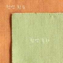 17수천연염색무지-천연황토&녹차4488