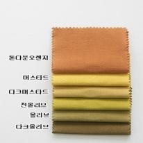 대폭17수]워싱무명염색(오렌지올리브계열6종)88775