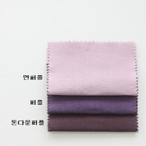대폭17수]워싱무명염색(퍼플계열3종)88773