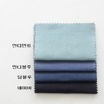대폭17수]워싱무명염색(블루계열4종)88772