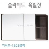 [히든바스] 이너프-1202 블랙 슬라이드 욕실장 (색상선택가능)