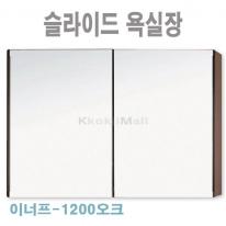 [히든바스] 이너프-1200오크 슬라이드 욕실장 (색상선택가능)