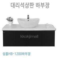 [히든바스] 심플HB-1200 하부장(대리석,벽걸이) 욕실 하부장 세면대 하부장 심플장 대리석장 벽걸이장 (택배출고불가상품)