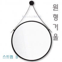 [히든바스] 스트랩 500 원형거울 벽걸이 거울 알루미늄 스트랩 철제 스트랩