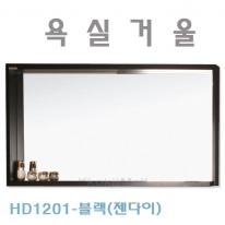 [히든바스] HD1201 (젠다이) 욕실거울 1200거울 (색상선택가능)