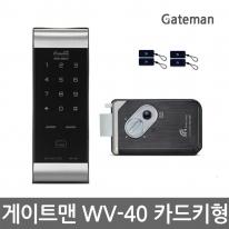 게이트맨 신상품 WV-40(번호키/카드키4개)-보조키