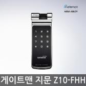 게이트맨-Z10-FHH(지문인식/번호키)-보조키,후크형