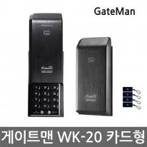 게이트맨-WK20(커버형/번호키)-보조키,카드키4개
