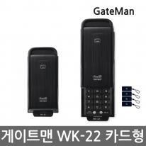 게이트맨-WK22(커버형/번호키)-보조키,카드키4개