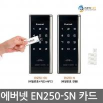 에버넷도어락-EN250-SN(카드키3개),디지털도어락