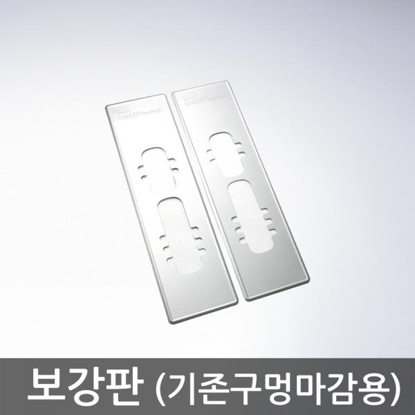 [디지털도어락 표준보강판]  2장 1세트